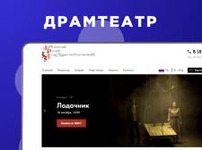 Сайт-афиша для Русского Академического Театра