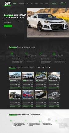 Сайт для компании по продаже авто из США