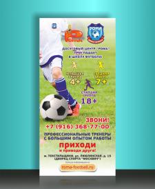 Флаер для детской школы футбола
