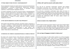 Перевод FAQ на английский язык