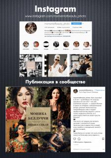 Тематические фотосессии / Instagram