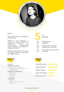 CV для Freelancehunt