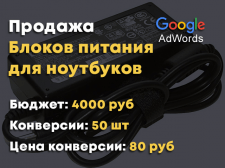 Google Adwords блоки питания