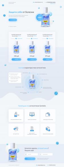 Дизайн Landing Page по продаже антисептиков