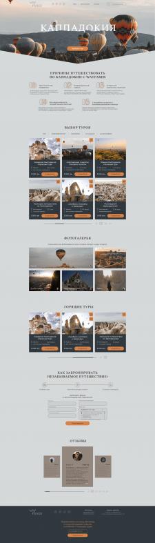 """Landing page """"Туры по Каппадокии"""""""