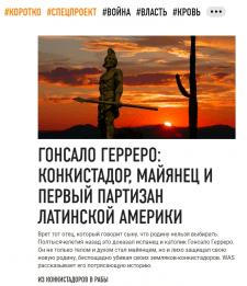 ГОНСАЛО ГЕРРЕРО: ПЕРВЫЙ ПАРТИЗАН ЛАТИНСКОЙ АМЕРИКИ