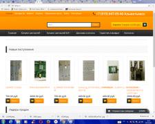 добавление товаров на сайт и смена цен