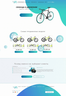 """Bicyclelife"" - дизайн интернет-магазина"