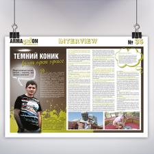 Корпоративная газета для компании Арма Моторс