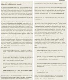 Текст на двух языках для посадочной страницы