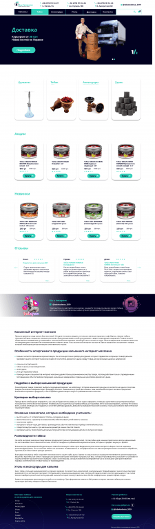 Главная страница сайта по продаже Кальяна, табака