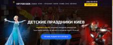 «VIP FOR KIDS» – праздники для детей в Киеве