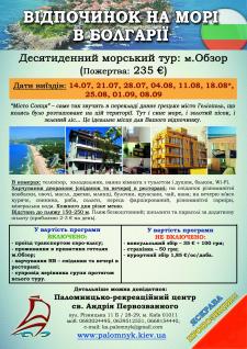 Рекламное объявление турпоездки