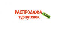 Логотип для «Распродажи турпутевок»