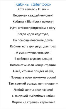 Рекламний вірш