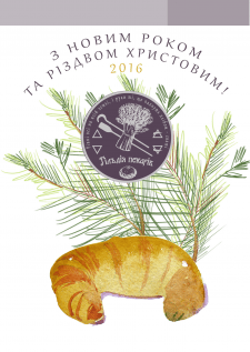 Новогодняя открытка, круассан, елка