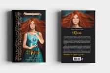 Персонаж для обложки книги издательства ЭКСМО