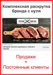 Доставка мраморного мяса (развитие с нуля)