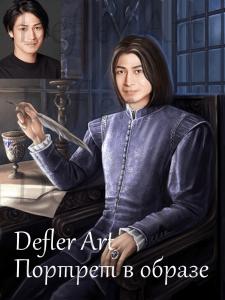 Цифровой портрет в образе дворянин