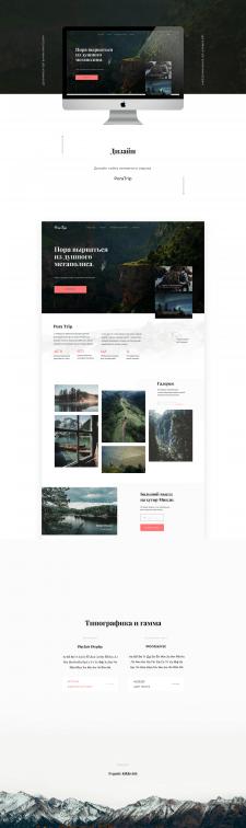 Дизайн сайта активного отдыха