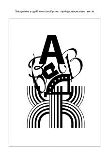 Работа со шрифтами
