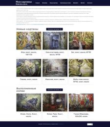 Сайт художника Натальи Корженко