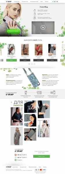 ostap.vip (Дизайн/Верстка/Программирование)