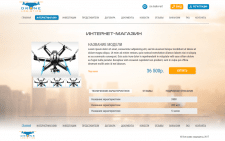 Верстка сайта доставки дронами