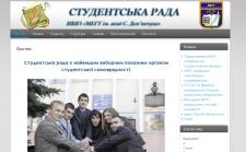 Сайт студентської ради