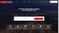 Сайт ІnfoСard-Рекламно-информационная поисковая ви