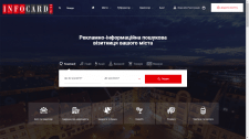 Сайт ІnfoСard- бизнес каталог