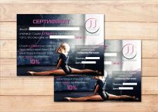 Сертификат для студии фитнеса