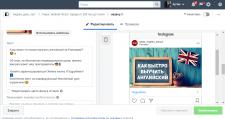 Таргет реклама в facebook Школа Английского языка