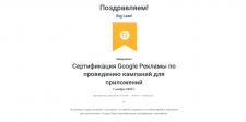 """Сертификация """"Мобильные приложения"""""""
