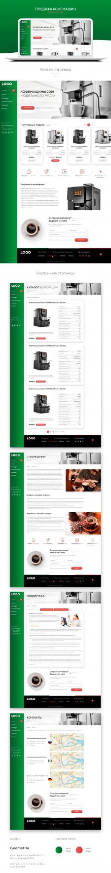 Дизайн сайта-каталога по продажам кофемашин