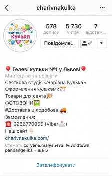 Просування Instagram профілю