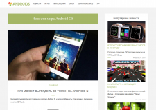 Android портал