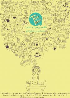 """Рекламний плакат для кав*ярні """"Теревені"""""""