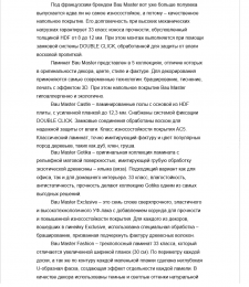 Текст на сайт о продаже ламината