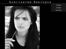 Сайт фотографа Константина Викторова