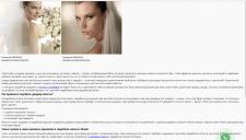 Статья про свадебные диадемы для свадебного салона