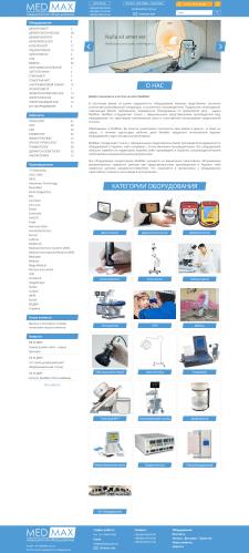 MedMax - каталог медицинского оборудования