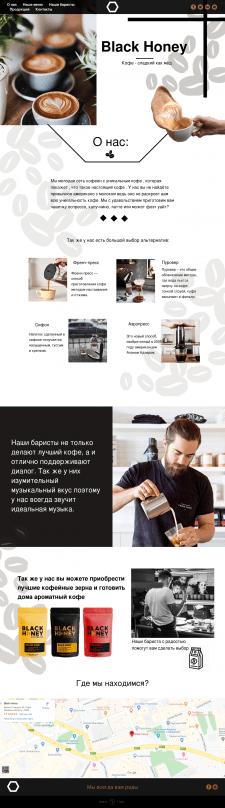 Сайт кофейни
