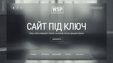 """Сайт нашей веб - студии """"DA-wsp"""""""