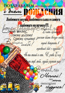 Поздравительные открытки на любые тематики