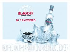 ТМ Blagoff