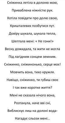 """Вірш """"Сніжинка"""""""