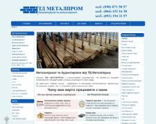 Будматеріали та Металопрокат ТД Металопром
