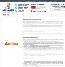 Продукция марки Damixa – философия совершенства