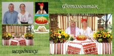 Семья за столом. Украинская тематика